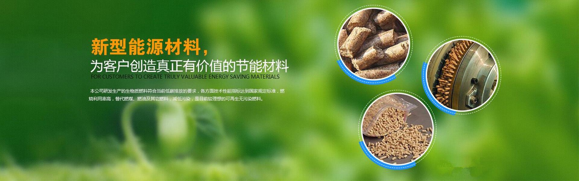 贵州生物燃料